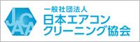 一般社団法人 日本エアコンクリーニング協会