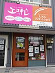 エコキレ実店舗