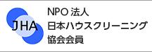 NPO法人日本ハウスクリーニング協会会員