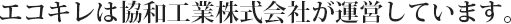 エコキレは協和工業株式会社が運営しています。