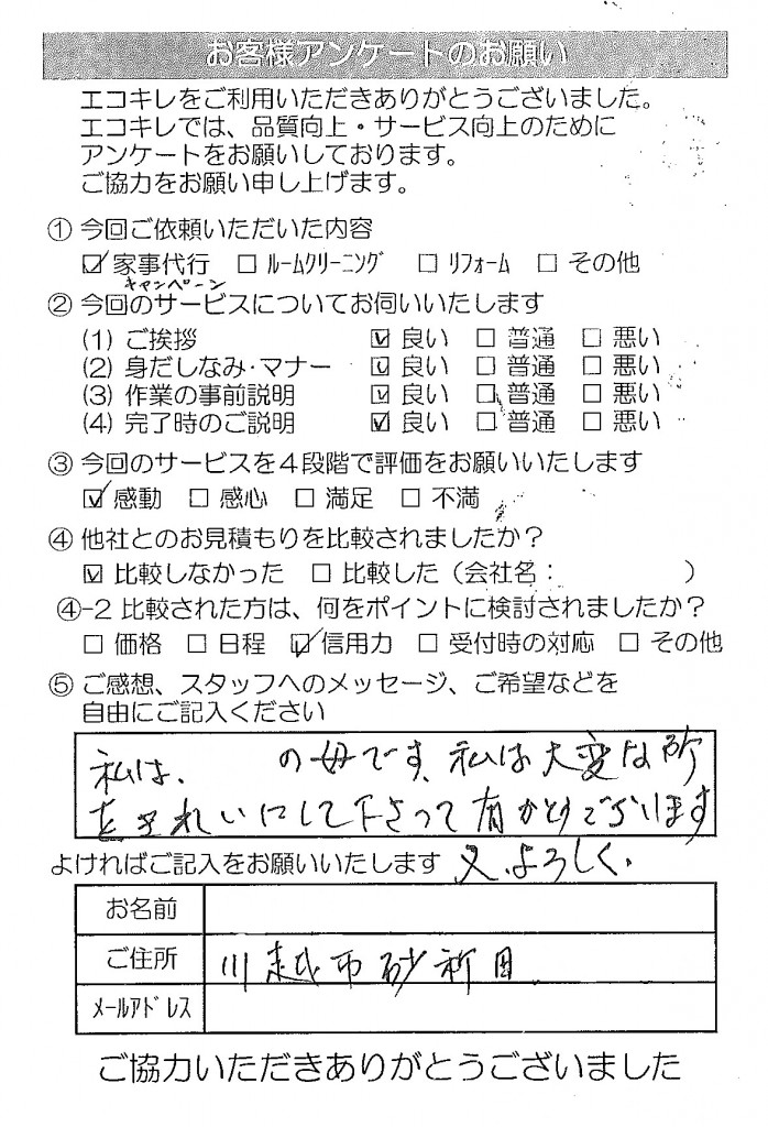 20141117_A様(住所のみ)