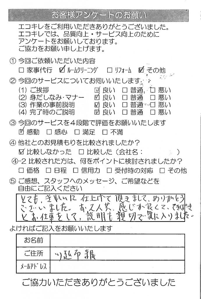 T様(住所あり)