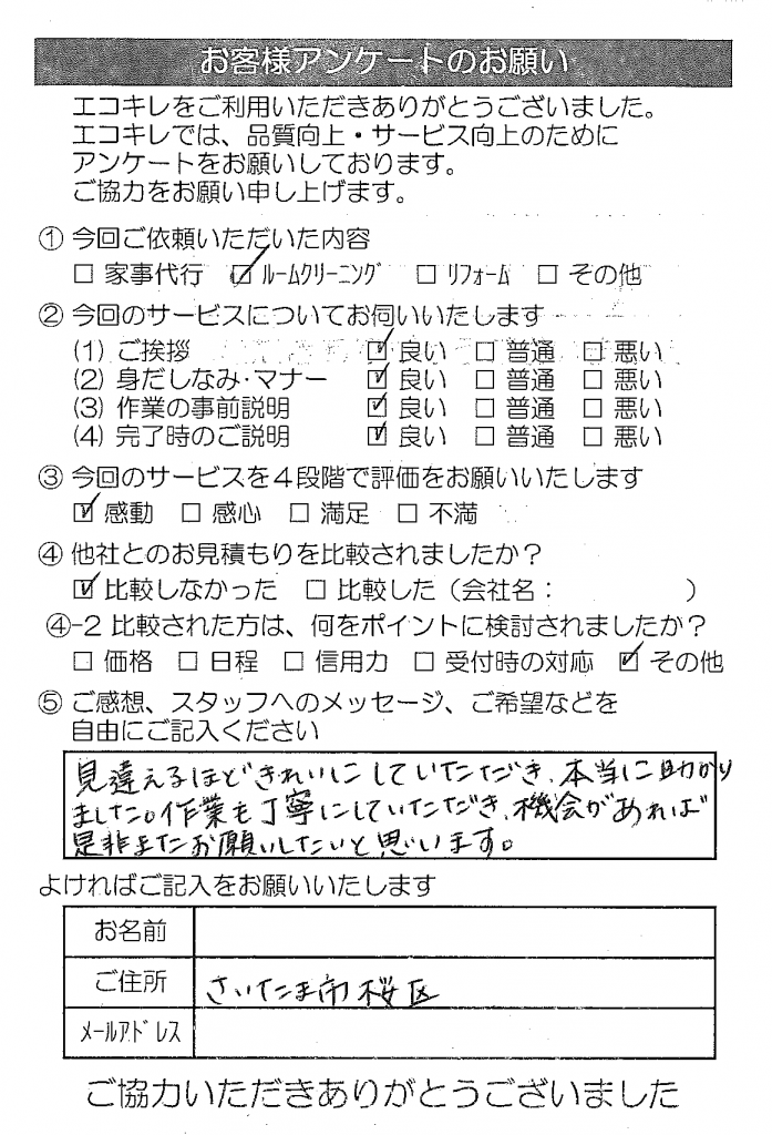 20150318_H様