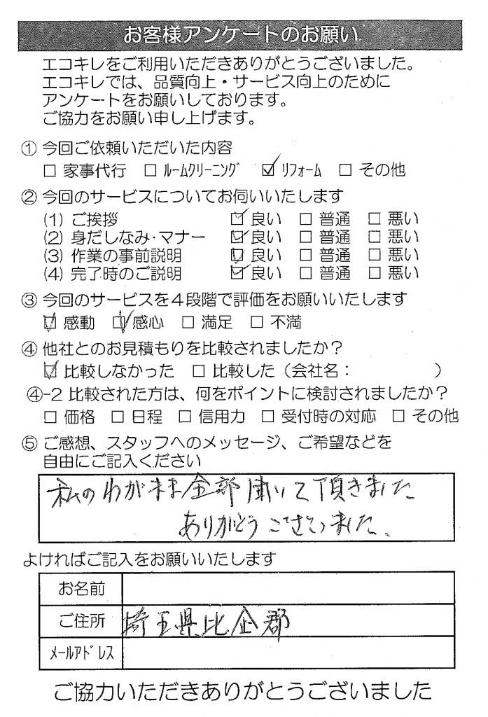 20150408_E様