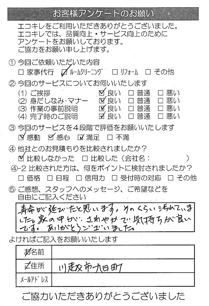 20150718_S様