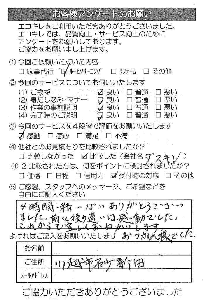 20150619_N様