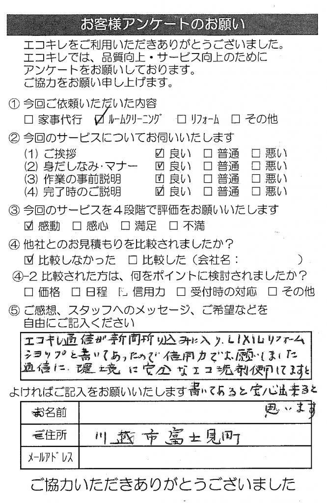 20150910_S様