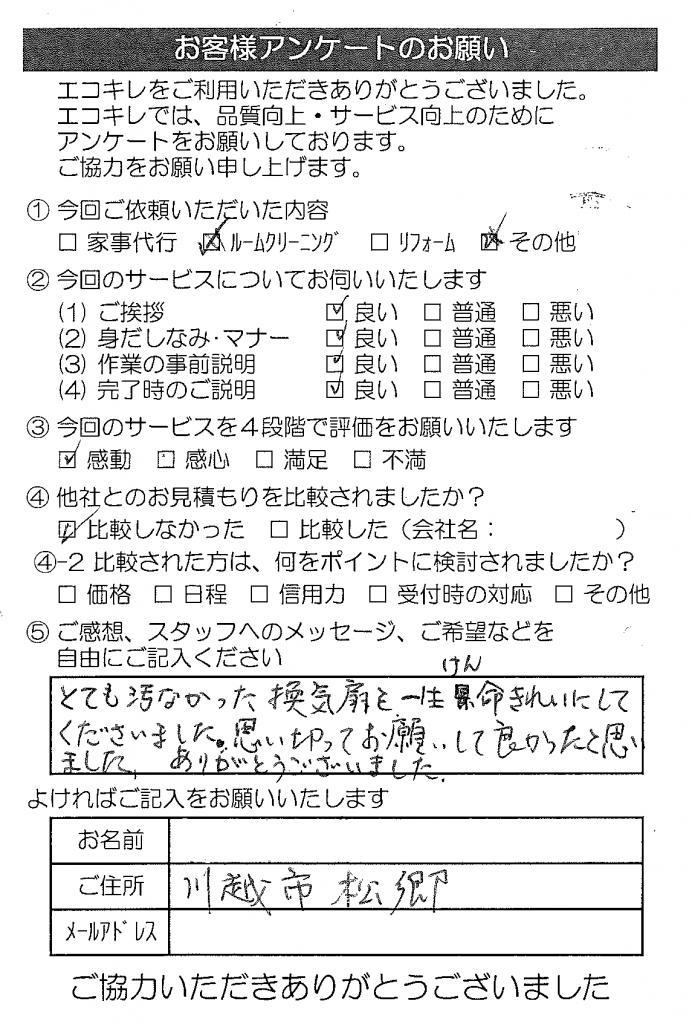 20151028_S様