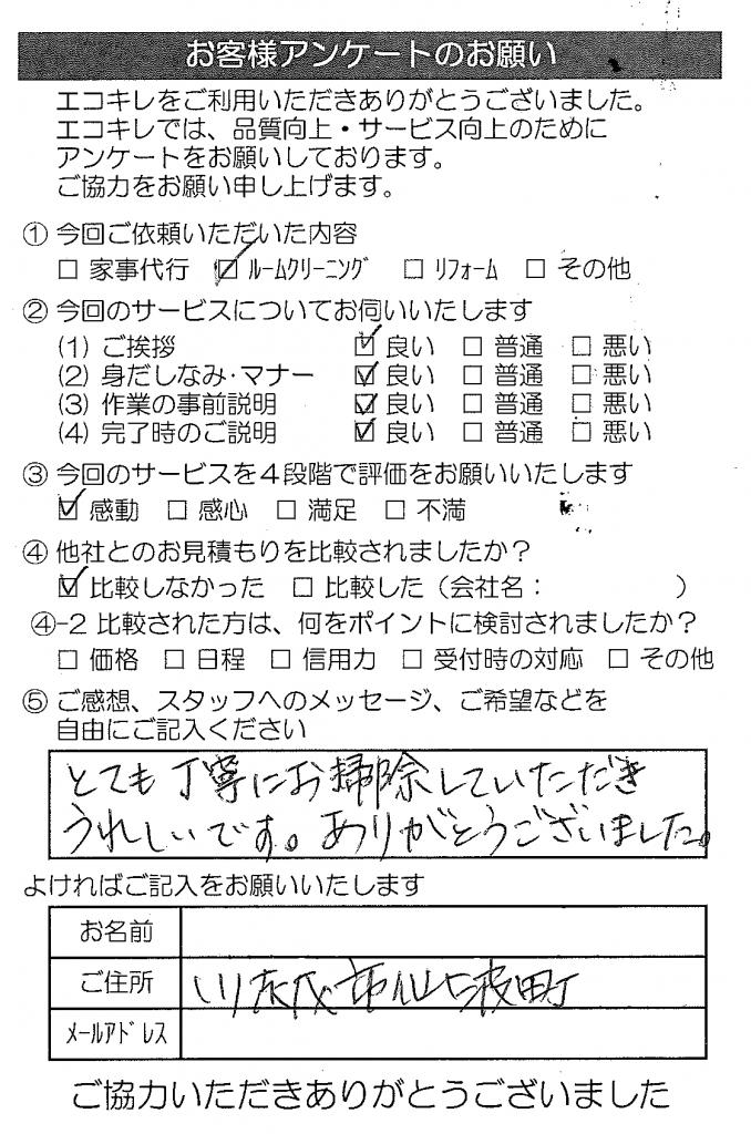20151110_A様