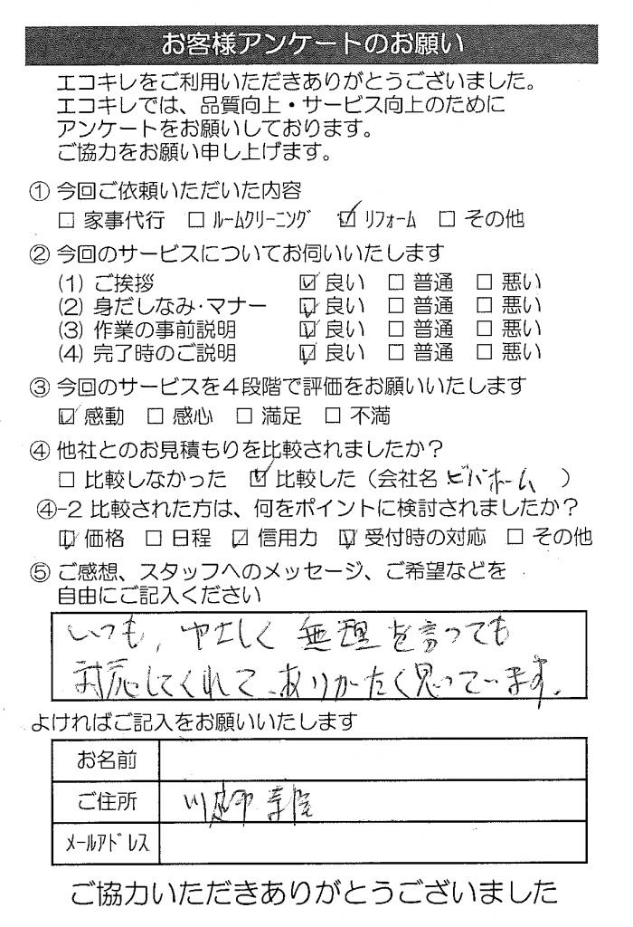 20151221_T様