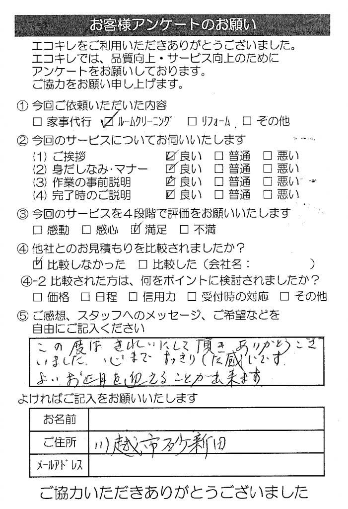 20151224_I様