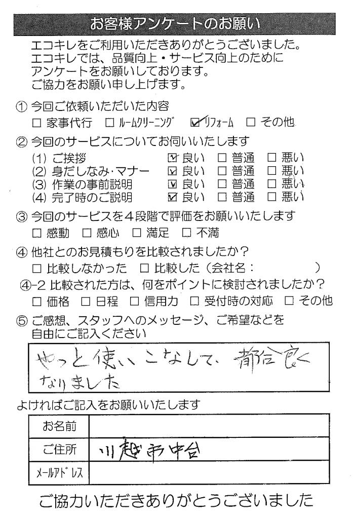 20151026_S様