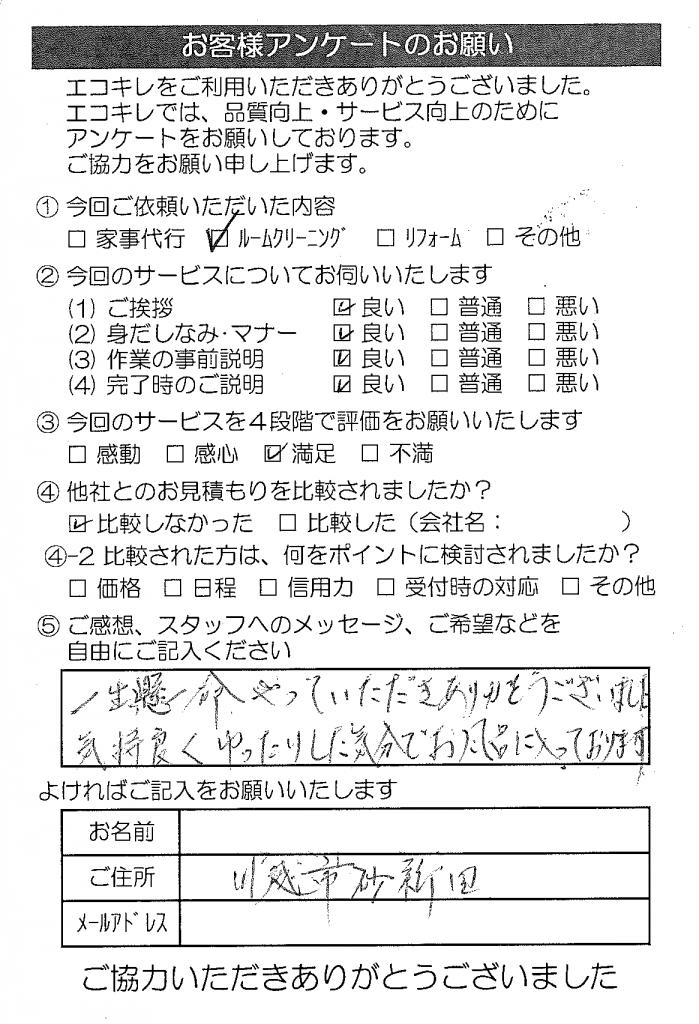 20151225_H様