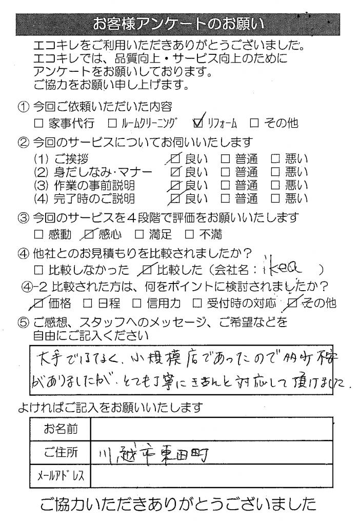 20160129_Y様