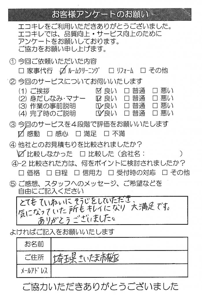 20160126_E様