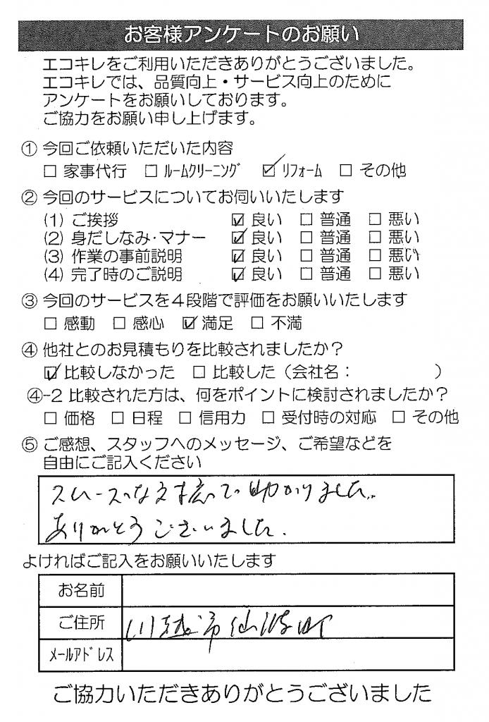 20160302_K様