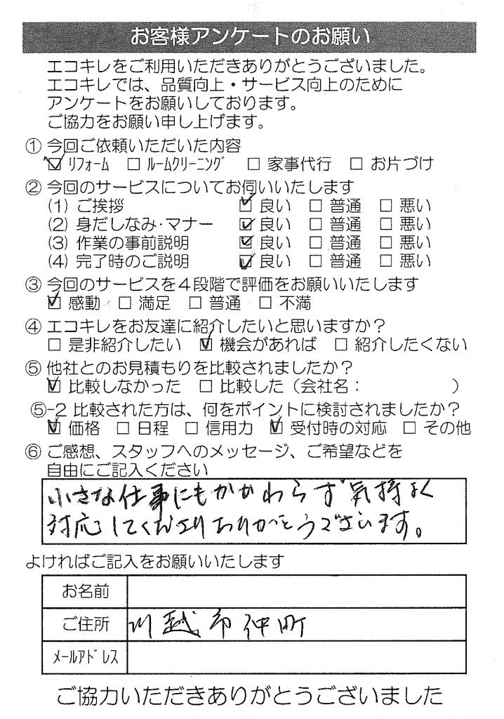 20160712_O様