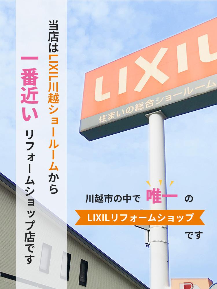当店はLIXIL川越ショールームから一番近いリフォームショップ店です。川越市の中で唯一のLIXILリフォームショップです。